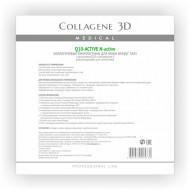 Биопластины для глаз N-актив Collagene 3D с коэнзимом Q10 и витамином Е Q10-ACTIVE № 20: фото