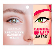 Сыворотка-филлер для глаз инкапсулированная Kocostar Rescue Eye Capsule Mask 0,1г*10: фото