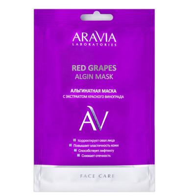 Альгинатная маска с экстрактом красного винограда Aravia professional Red Grapes Algin Mask, 30 г: фото