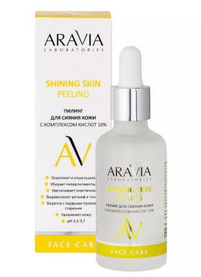 Пилинг для сияния кожи с комплексом кислот 10% ARAVIA Laboratories Shining Skin Peeling 50мл: фото